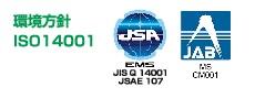 環境方針 ISO14001