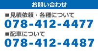 tel.078-412-4477